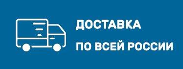 Доставка автокондиционеров по России