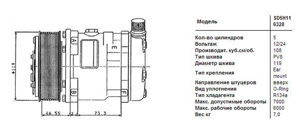 Чертеж компрессора 5H11 PV8 12V